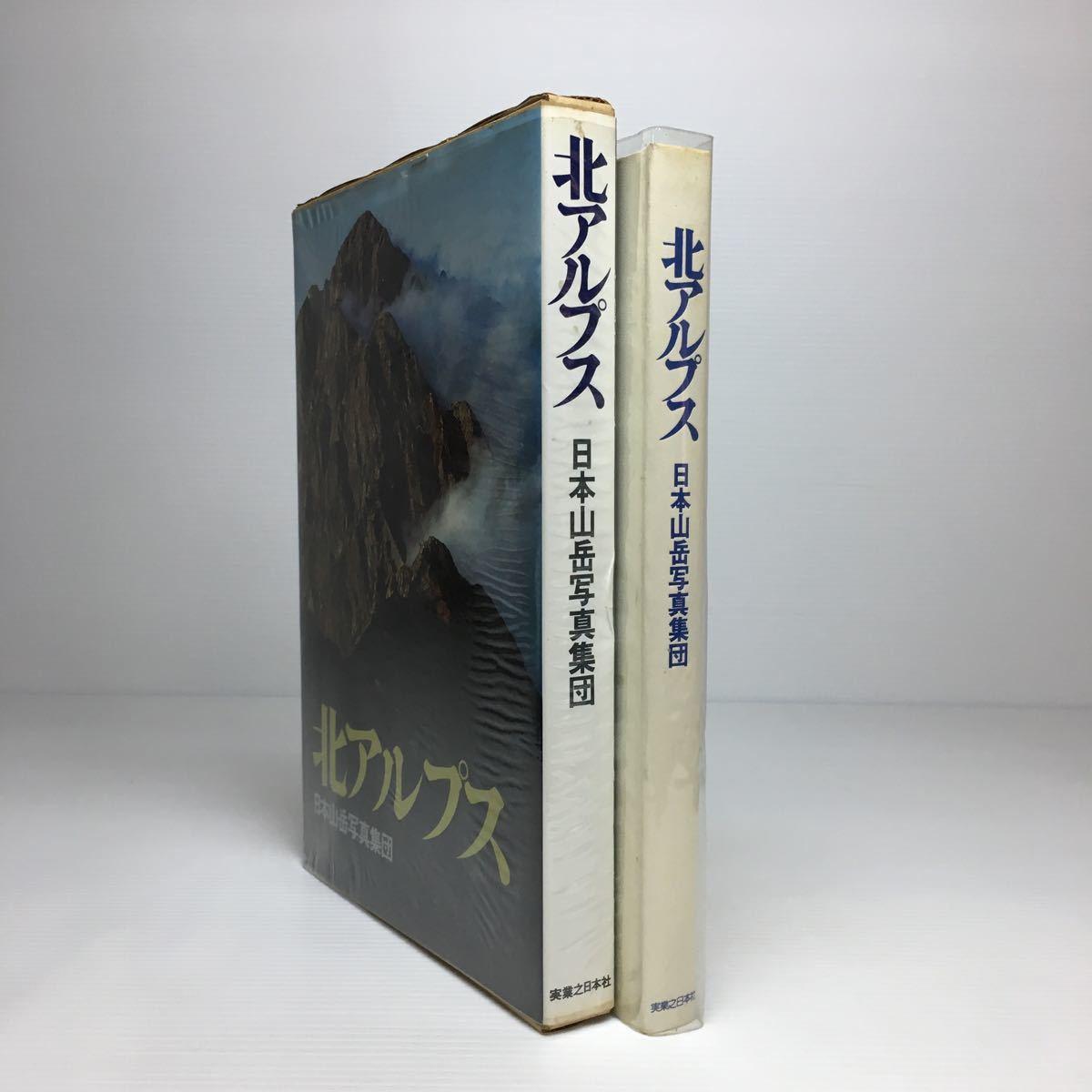 x2/北アルプス 日本山岳写真集団 昭和54年初版 定価8000円