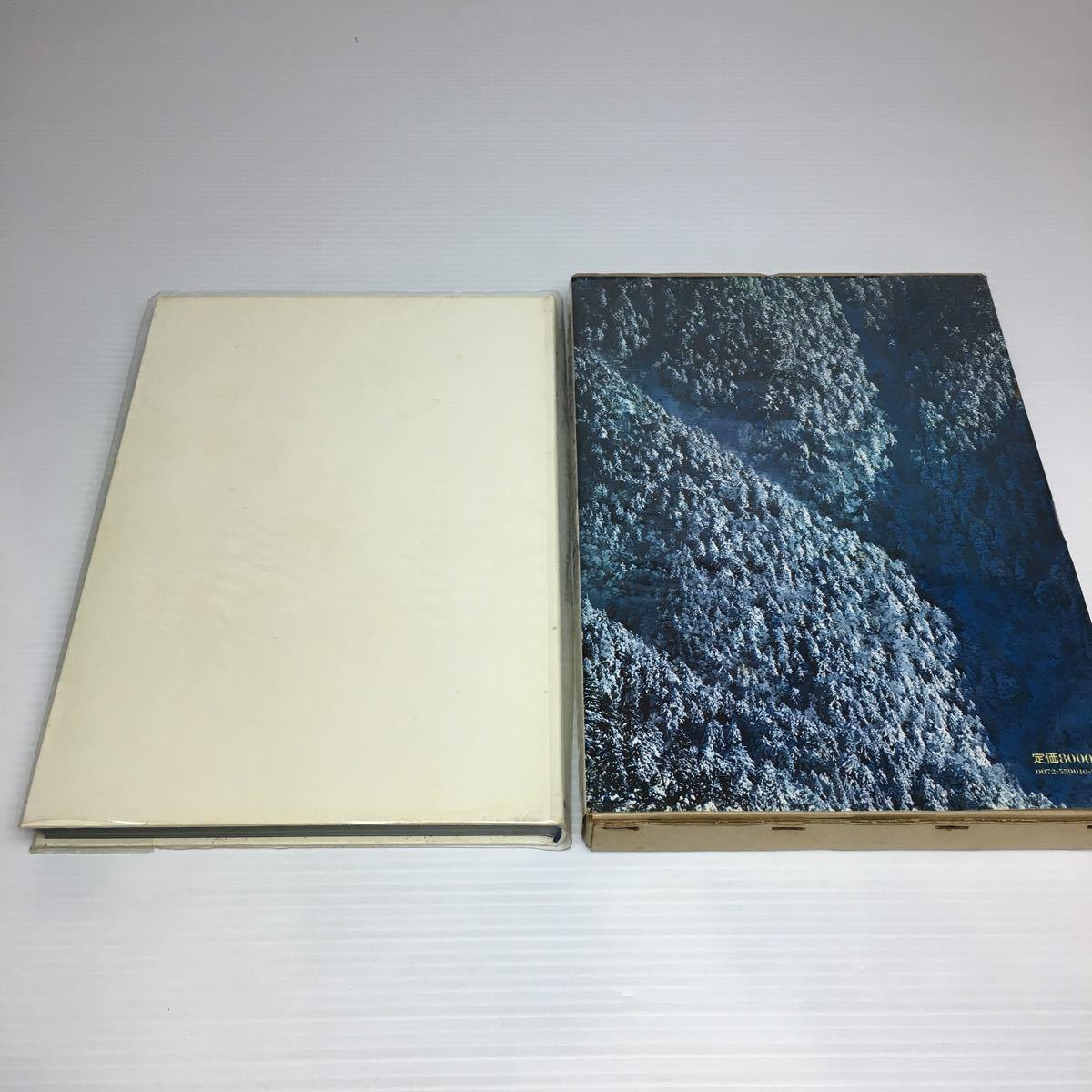 x2/北アルプス 日本山岳写真集団 昭和54年初版 定価8000円_画像4