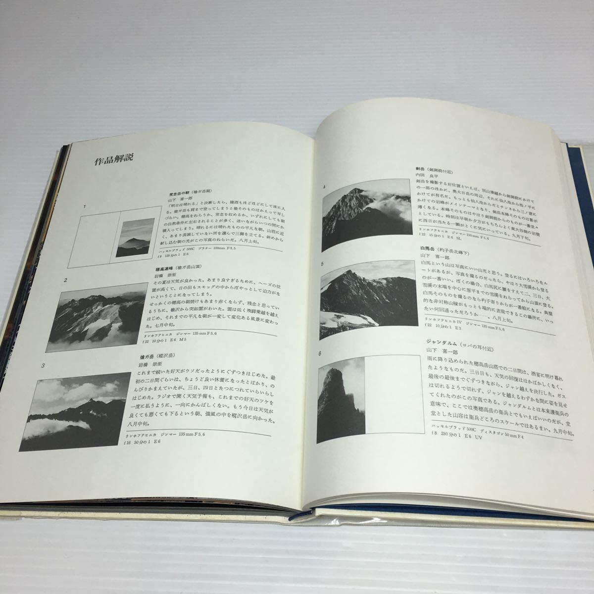 x2/北アルプス 日本山岳写真集団 昭和54年初版 定価8000円_画像9