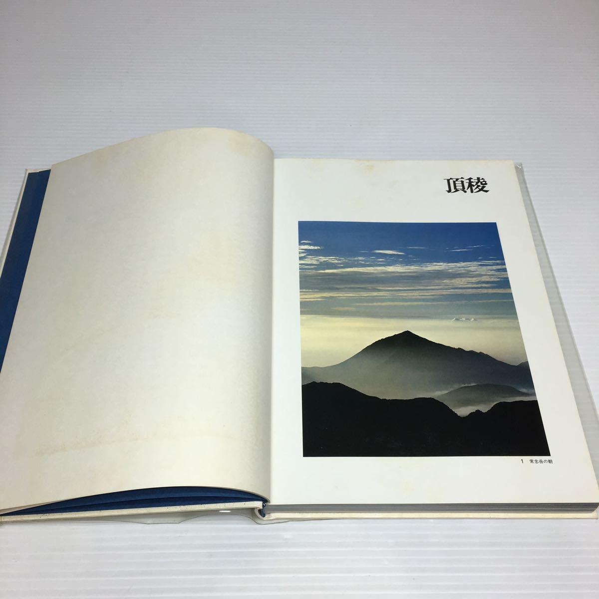 x2/北アルプス 日本山岳写真集団 昭和54年初版 定価8000円_画像6