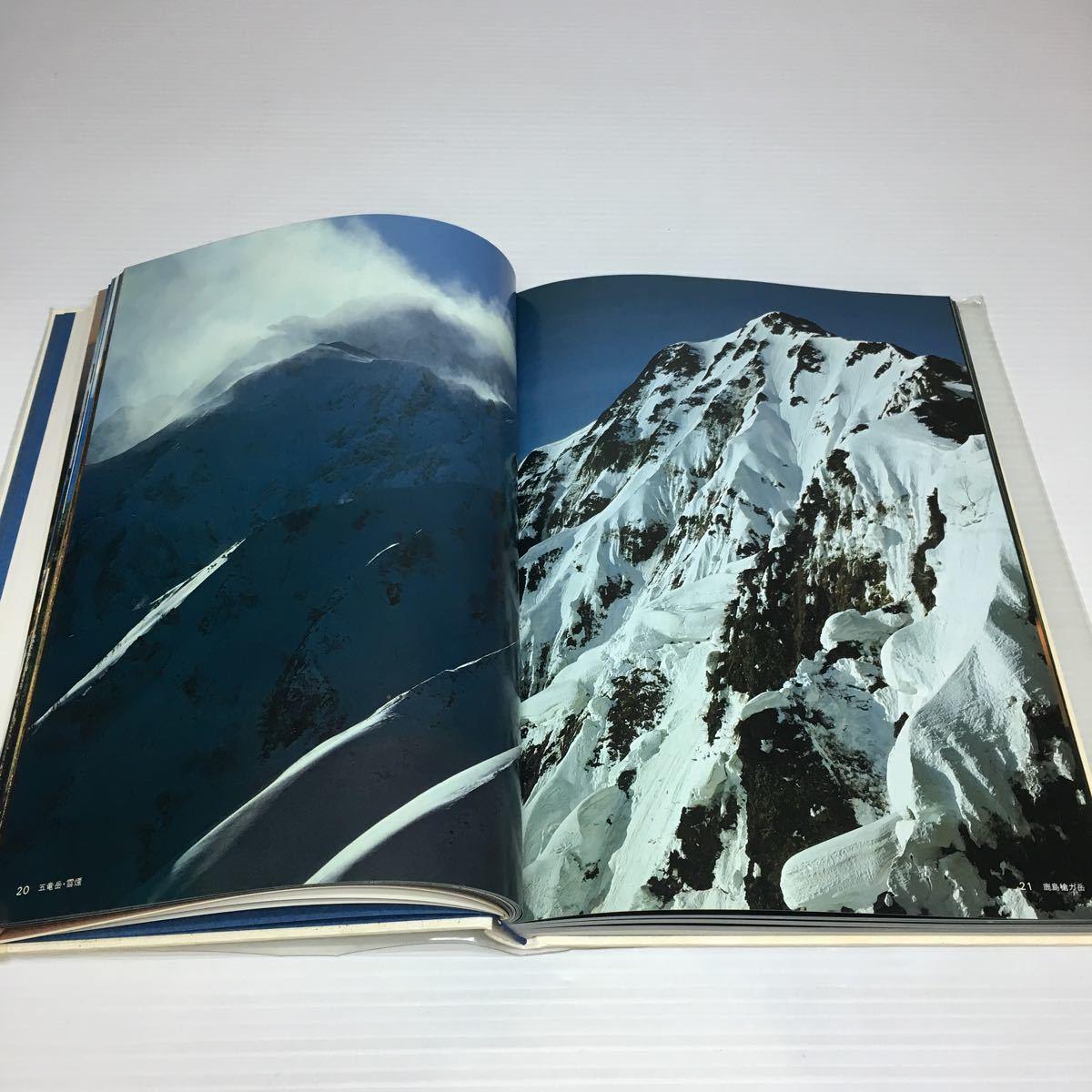 x2/北アルプス 日本山岳写真集団 昭和54年初版 定価8000円_画像7