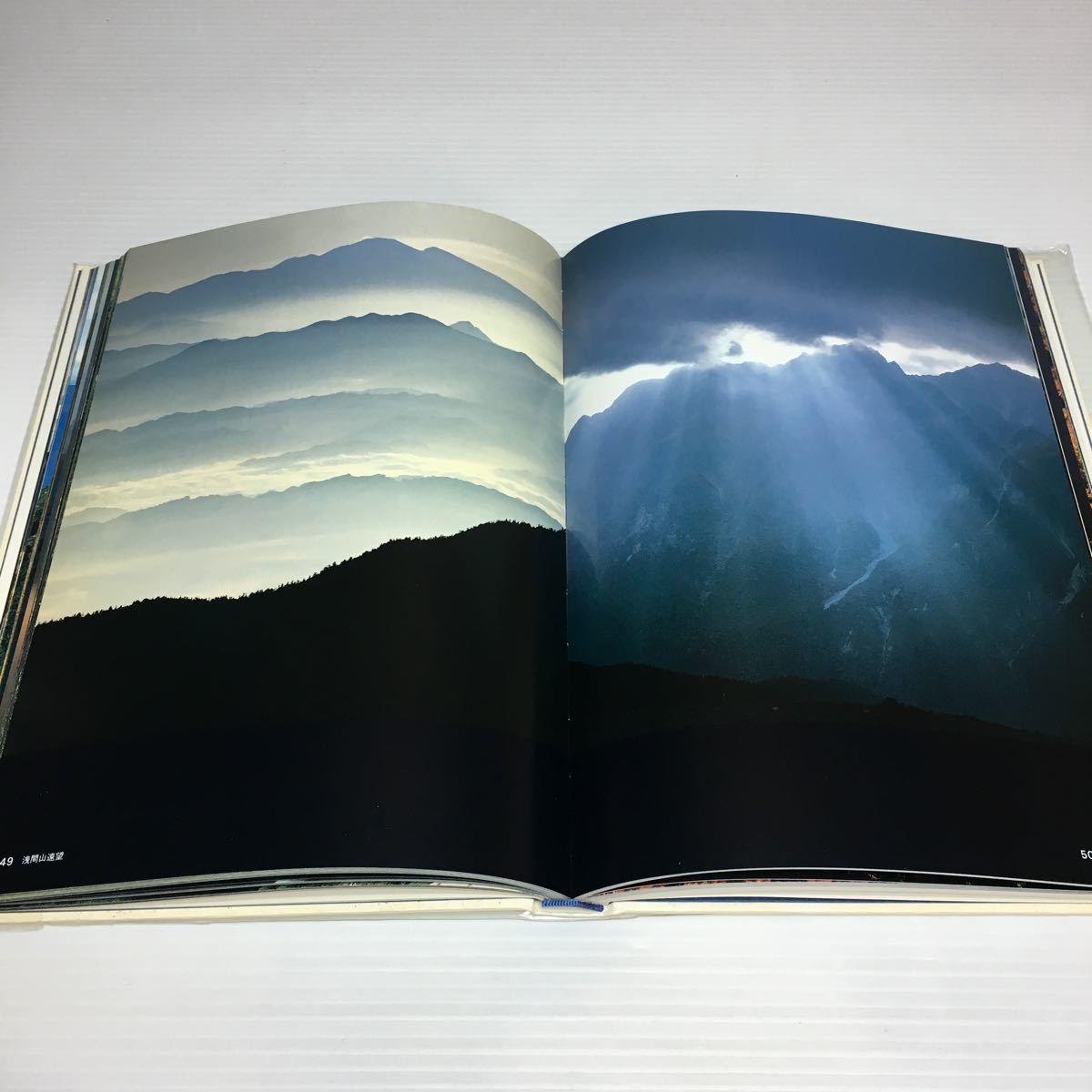 x2/北アルプス 日本山岳写真集団 昭和54年初版 定価8000円_画像8