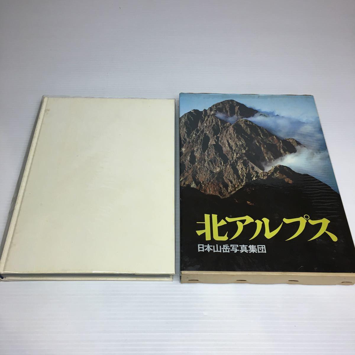 x2/北アルプス 日本山岳写真集団 昭和54年初版 定価8000円_画像3