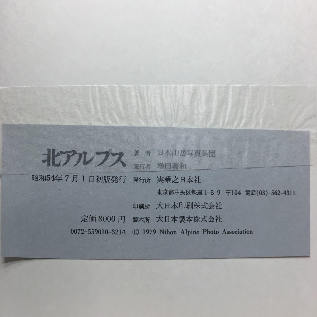 x2/北アルプス 日本山岳写真集団 昭和54年初版 定価8000円_画像10