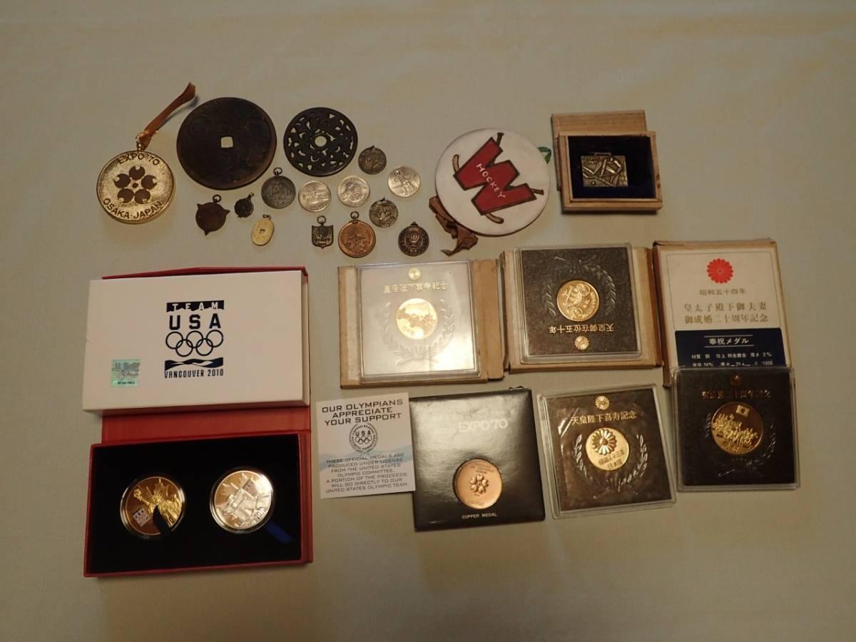 古いメダルコレクションまとめて スポーツ/万博/皇室/オリンピック/その他