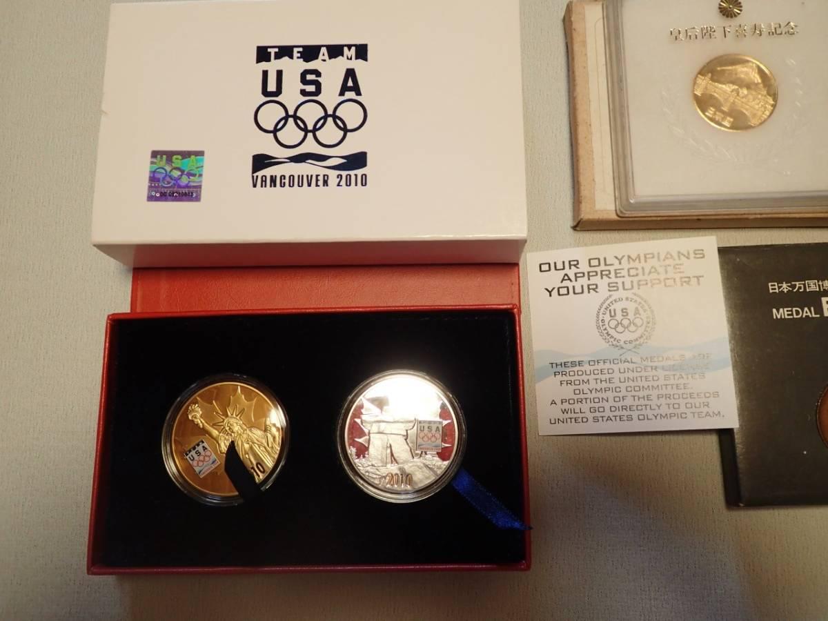 古いメダルコレクションまとめて スポーツ/万博/皇室/オリンピック/その他_画像3