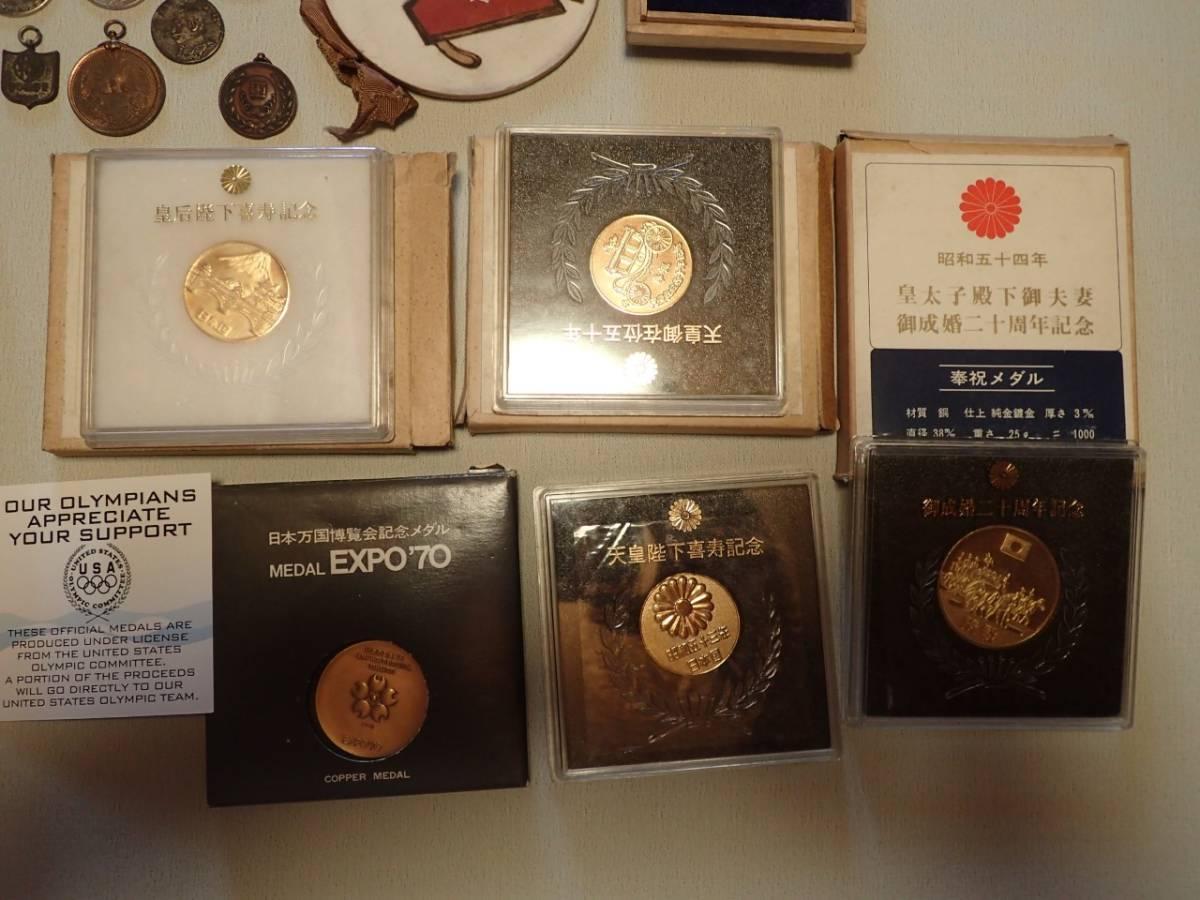 古いメダルコレクションまとめて スポーツ/万博/皇室/オリンピック/その他_画像4