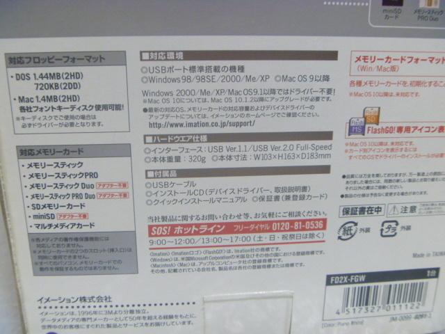 Floppy Drive 2x 2倍速 Vista対応 FD2X-FGW imation_画像3