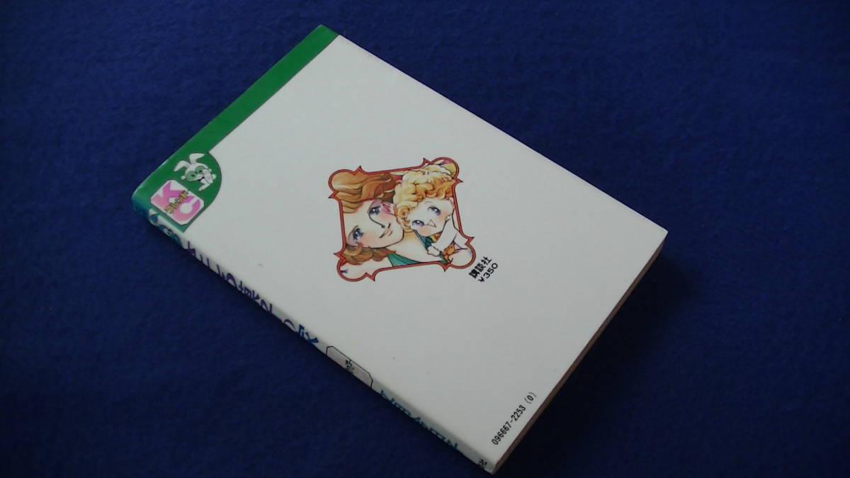 さとう菓子の家 文月今日子 講談社コミックス KCフレンド ★ アニメ_画像3