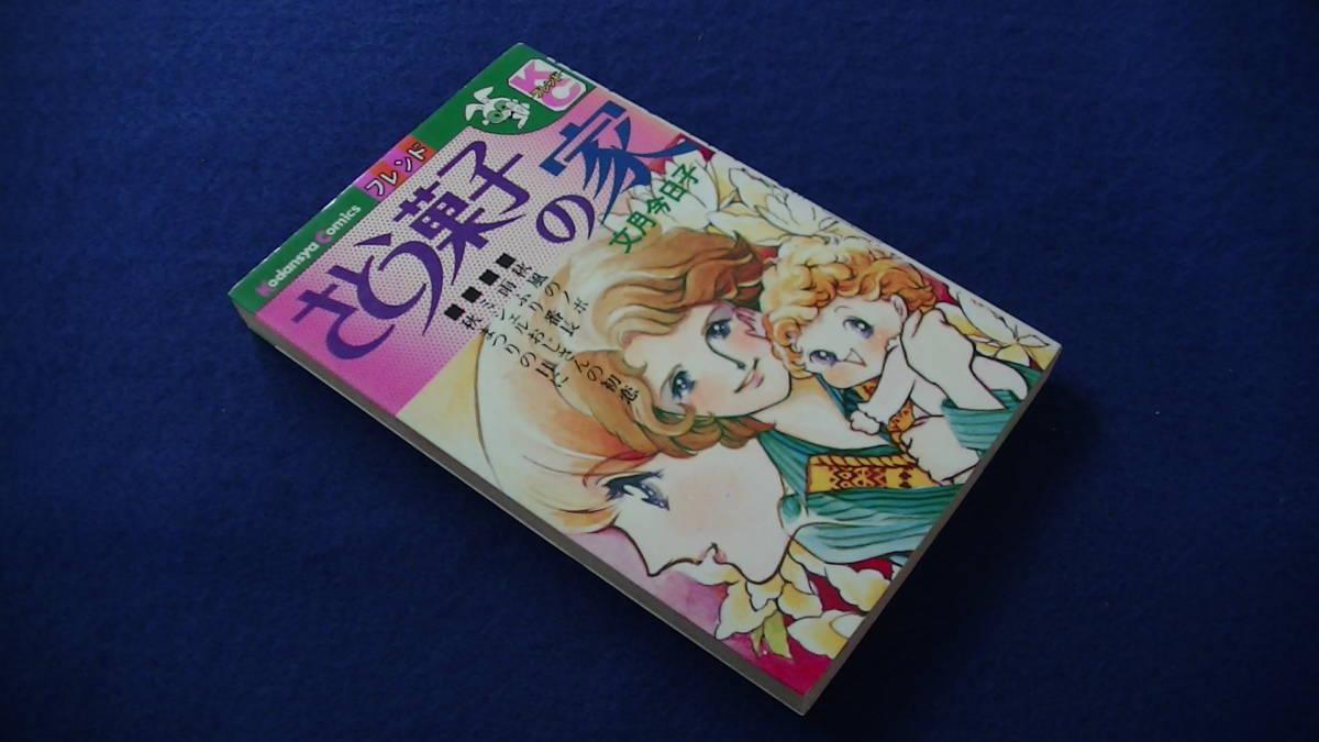 さとう菓子の家 文月今日子 講談社コミックス KCフレンド ★ アニメ_画像2