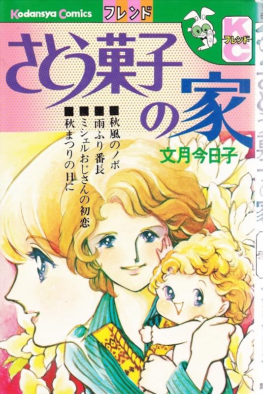 さとう菓子の家 文月今日子 講談社コミックス KCフレンド ★ アニメ_画像1