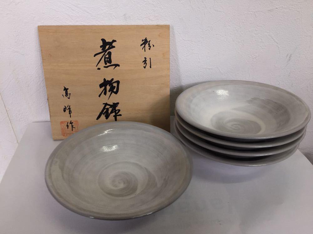新品未使用 高峰作 粉引 煮物鉢揃 5枚セット