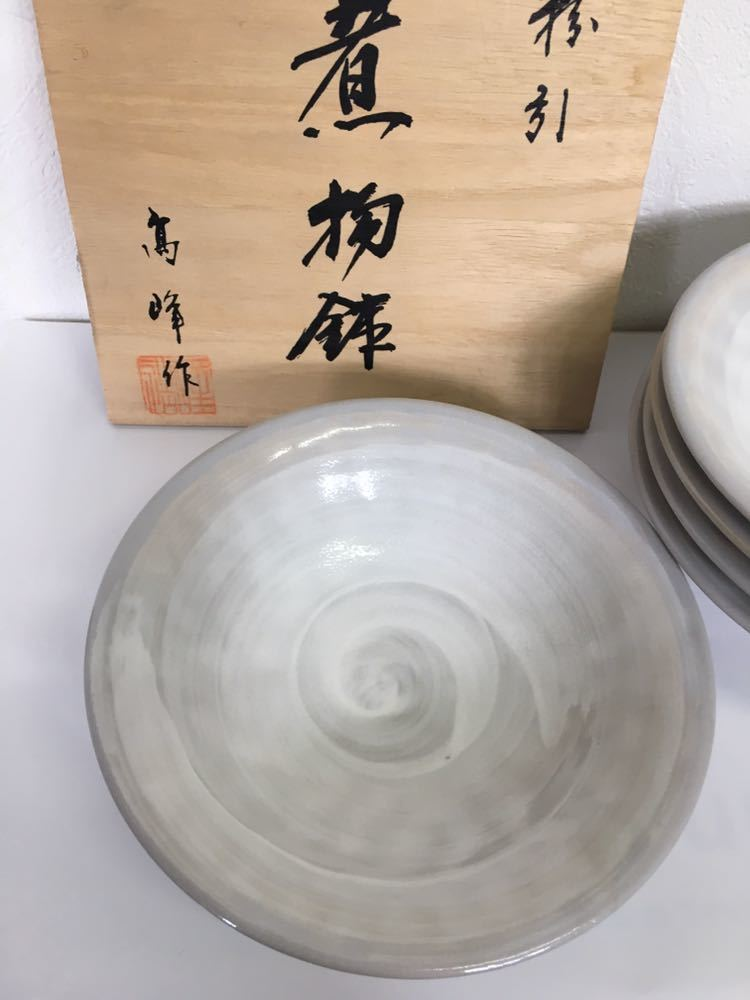 新品未使用 高峰作 粉引 煮物鉢揃 5枚セット_画像2