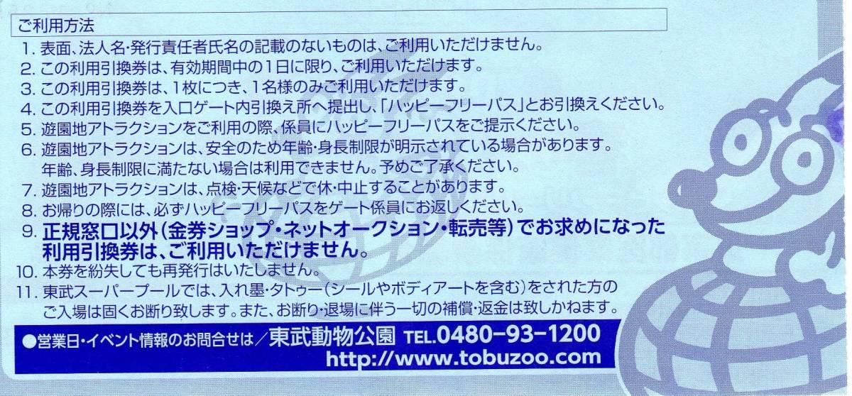 東武動物公園 ハッピーフリーパス倶楽部 利用引き換え券 4枚まで 有効期限2020年5月11日まで②_画像2