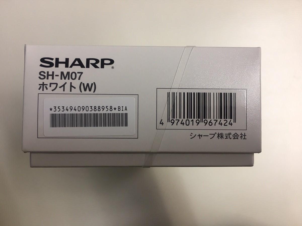 新品未使用  SIMフリー シャープ SHARP AQUOS sense plus SH-M07   ホワイト  NB8958_画像3