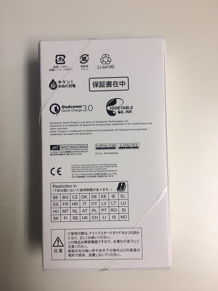新品未使用  SIMフリー シャープ SHARP AQUOS sense plus SH-M07   ホワイト  NB8958_画像2