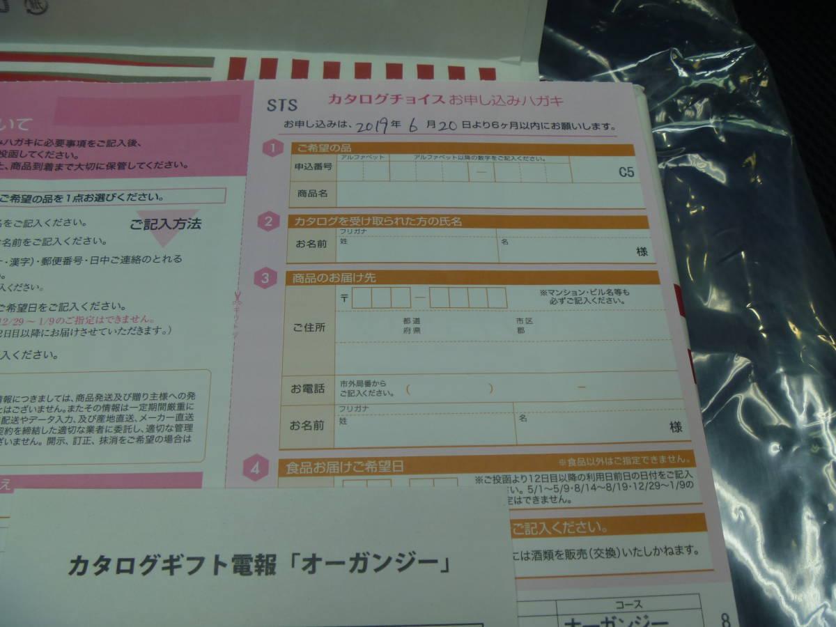 【大黒屋】カタログギフト カタログチョイス【10800円コース】オーガンジー