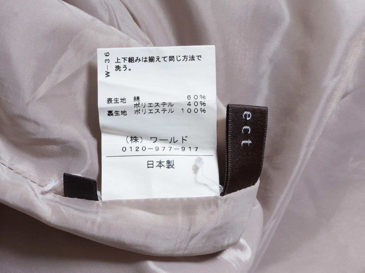 ゆうパケット◯ 美品 Reflect スカート ジャージ フレア シンプル きれいめ 可愛い 大人 薄灰/ベージュ 9 日本製 7f7c046_画像6