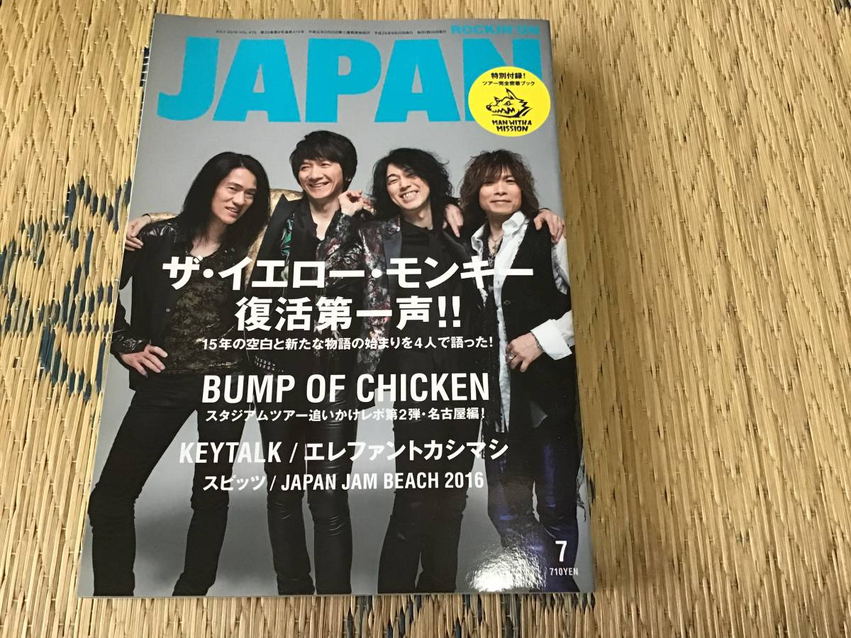 rockin'on japan 2016年7月号 別冊付録つき 新品同様 ロッキンオンジャパン イエローモンキー man with a mission bump of chicken