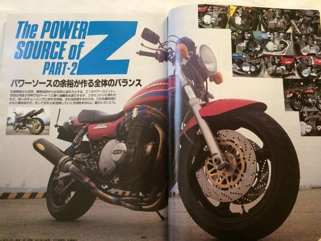 カワサキ Z エンジン パート2 Z1 Z2 KZ1000 KZ1000MK.Ⅱ Z1000MKⅡ Z1-R Z1R-Ⅱ Z750FX カスタム モリワキ GPZ1100ヘッド流用 フレーム補強_画像4