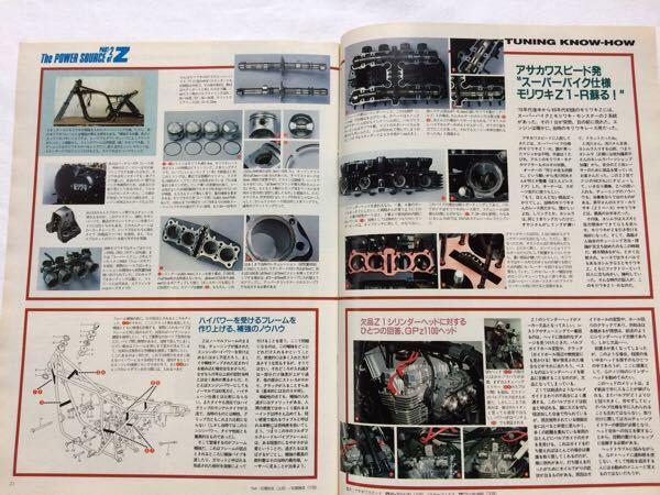カワサキ Z エンジン パート2 Z1 Z2 KZ1000 KZ1000MK.Ⅱ Z1000MKⅡ Z1-R Z1R-Ⅱ Z750FX カスタム モリワキ GPZ1100ヘッド流用 フレーム補強_画像3