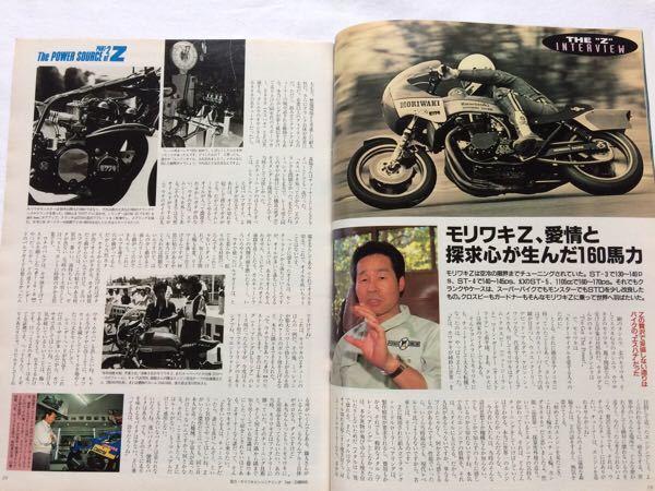 カワサキ Z エンジン パート2 Z1 Z2 KZ1000 KZ1000MK.Ⅱ Z1000MKⅡ Z1-R Z1R-Ⅱ Z750FX カスタム モリワキ GPZ1100ヘッド流用 フレーム補強_画像2