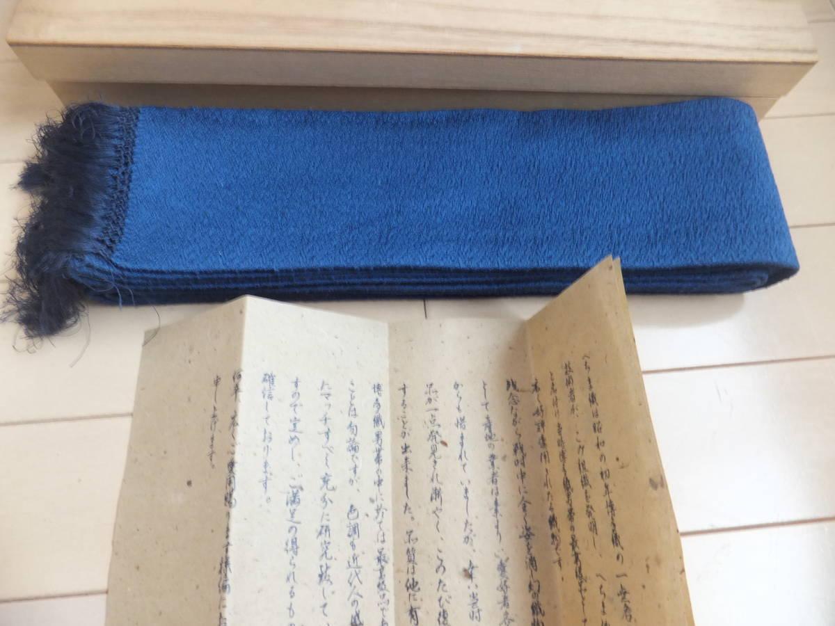 筑前博多織 特選 男帯 桐箱付 へちま 絹 100% 紺色 未使用品_画像3