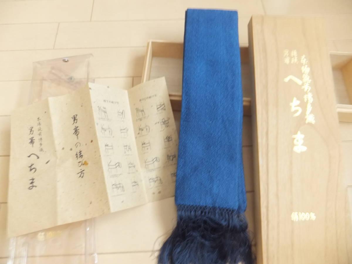 筑前博多織 特選 男帯 桐箱付 へちま 絹 100% 紺色 未使用品_画像2