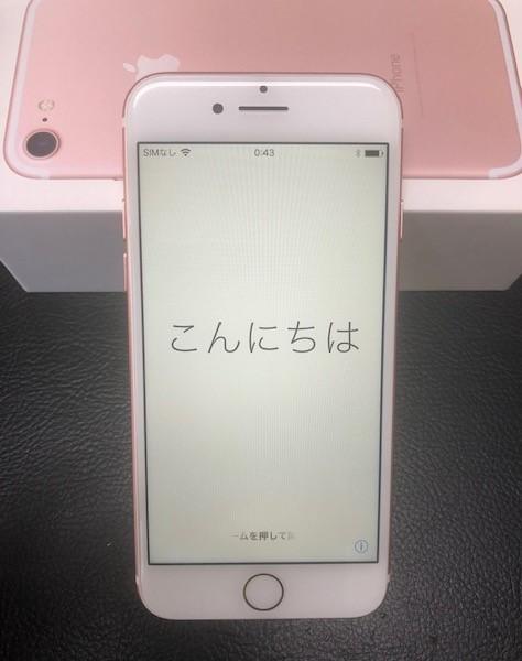 Appleストアーにて購入品 iPhone7 SIMフリー 128GB 国内版 ローズゴールド 新品同様