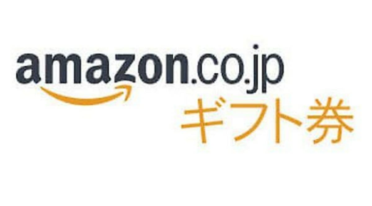 【即日発送】Amazonギフト券を毎月10000円分無料でGETする方法
