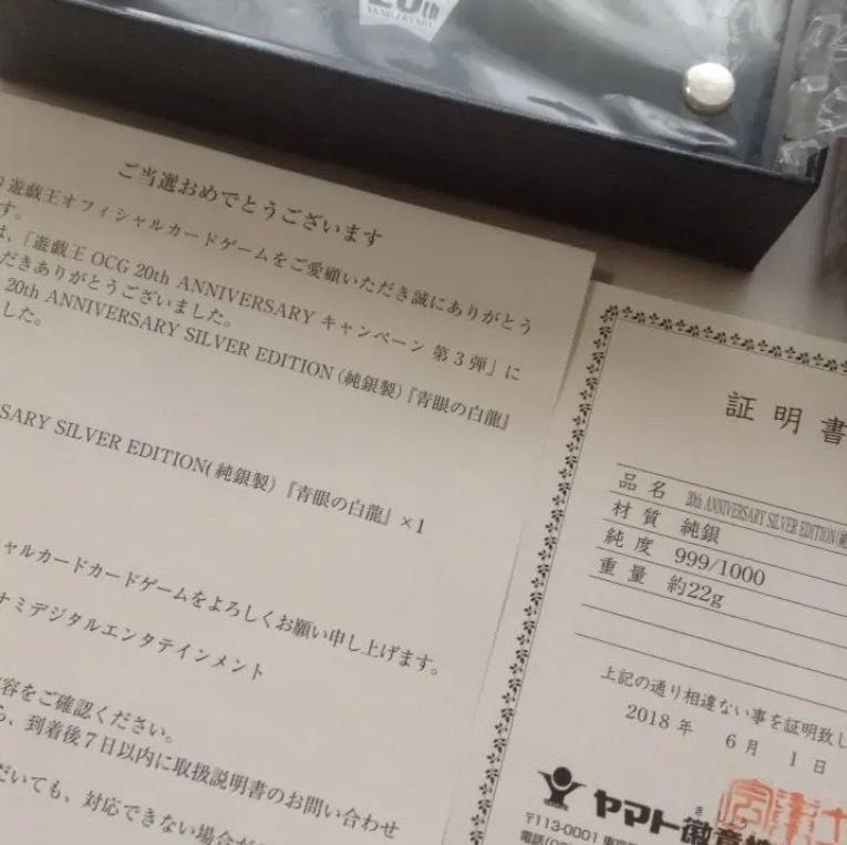 ☆遊戯王 初回抽選当選品 純銀製 青眼の白龍 20th ブルーアイズドラゴン☆_画像2