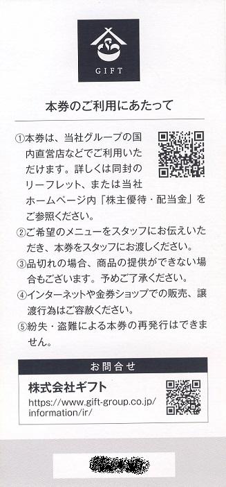 ◎株式会社 ギフト 株主優待券 3枚◎町田商店、ばってんラーメン、がっとん、四天王、豚山で使えます_画像3