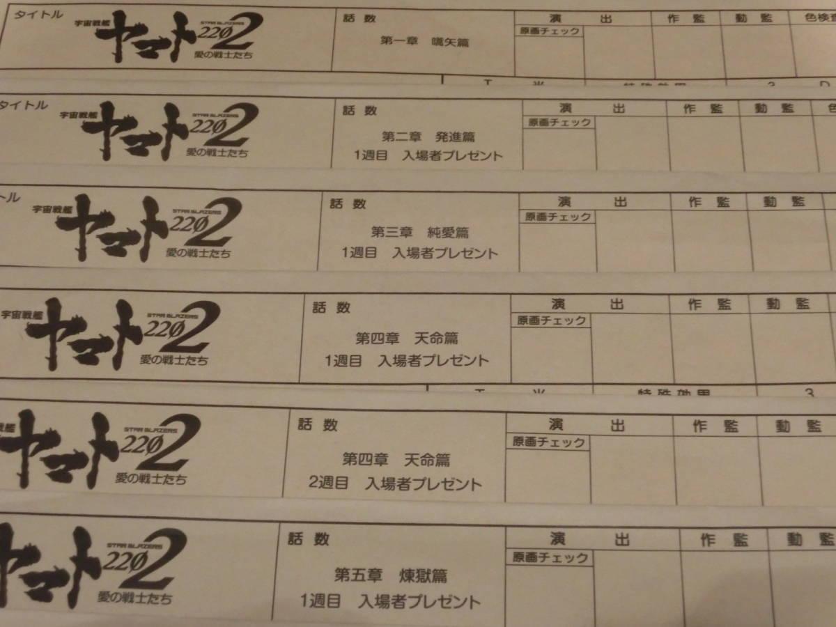 宇宙戦艦ヤマト 2202 愛の戦士たち 入場者プレゼント 複製原画  1~7章_画像2