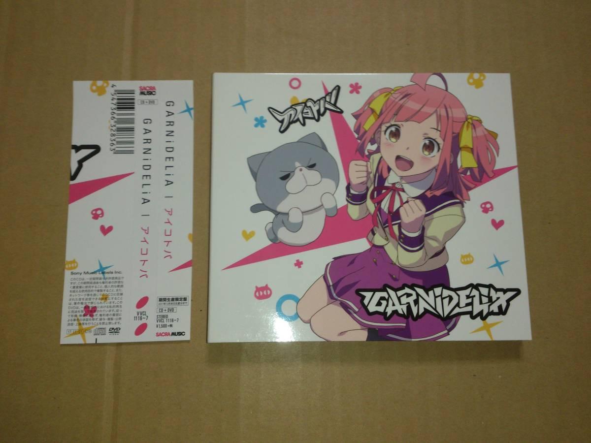 CD+DVD GARNiDELiA / アイコトバ 期間生産限定盤 TVアニメ アニメガタリズ OP_画像1