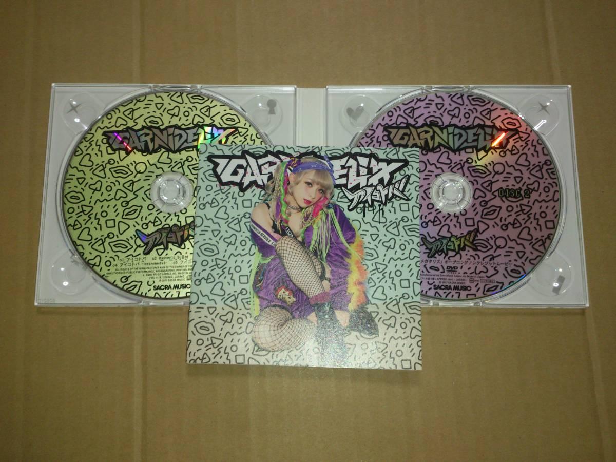 CD+DVD GARNiDELiA / アイコトバ 期間生産限定盤 TVアニメ アニメガタリズ OP_画像2