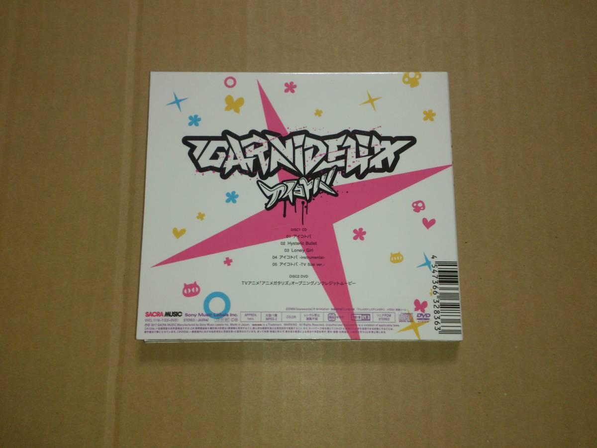 CD+DVD GARNiDELiA / アイコトバ 期間生産限定盤 TVアニメ アニメガタリズ OP_画像3