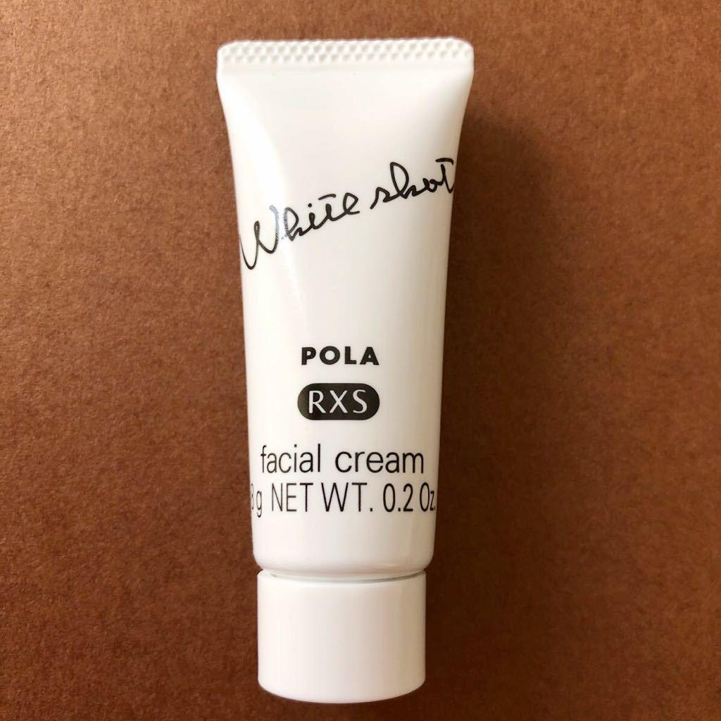 《送料無料》POLA ホワイトショット RXS(クリーム)8g 新品 サンプル ポーラ_画像1
