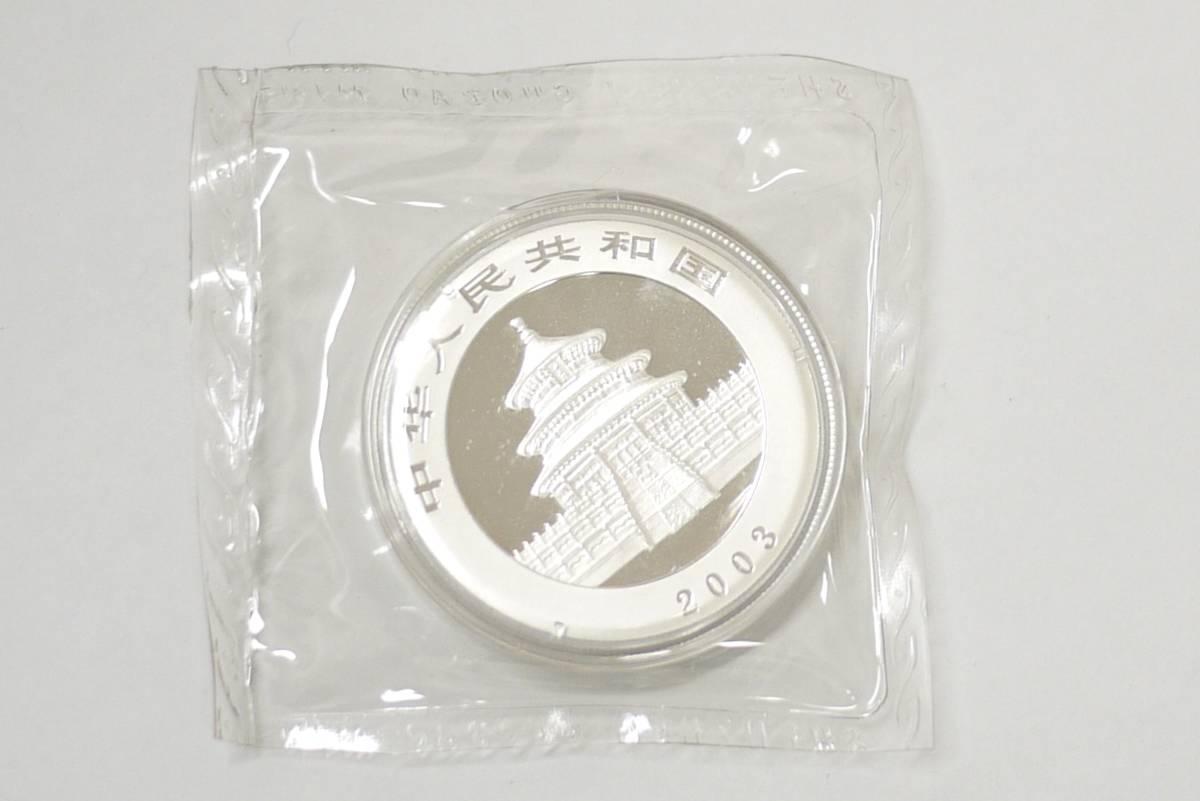 11*中華人民共和国 中国 1OZ 1オンス Ag.999 10元 2003年 パンダ銀貨 熊猫 外国銭 硬貨 古銭 メダル シルバー SILVER ⑥_画像4