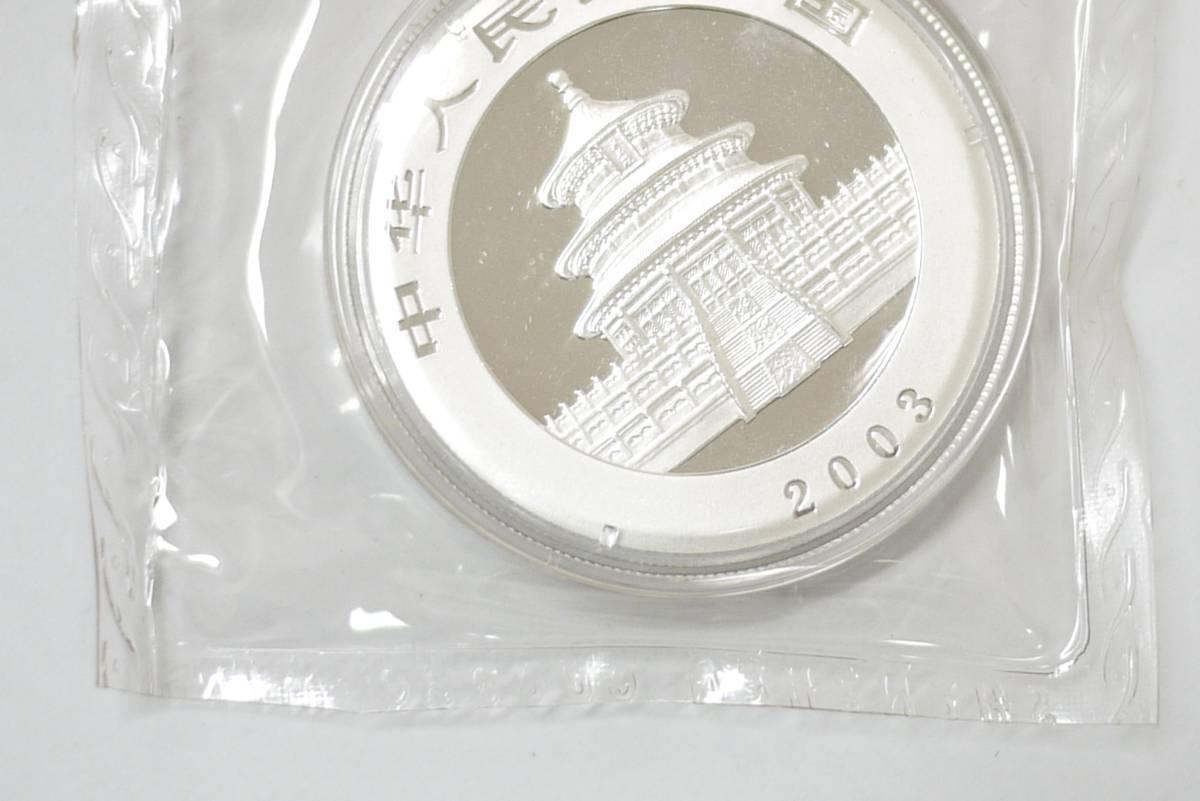 11*中華人民共和国 中国 1OZ 1オンス Ag.999 10元 2003年 パンダ銀貨 熊猫 外国銭 硬貨 古銭 メダル シルバー SILVER ⑥_画像6