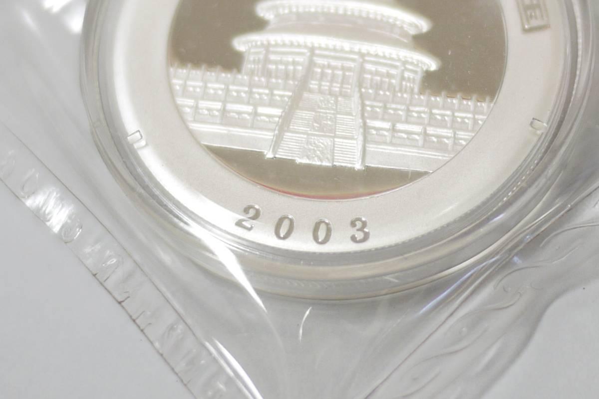 11*中華人民共和国 中国 1OZ 1オンス Ag.999 10元 2003年 パンダ銀貨 熊猫 外国銭 硬貨 古銭 メダル シルバー SILVER ⑥_画像7