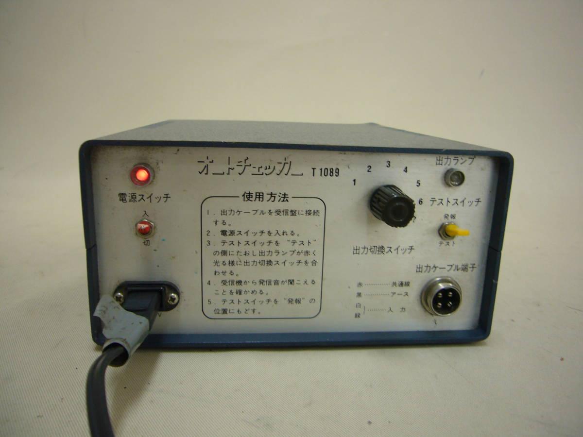 火災報知設備 オートチェッカー 火災感知器 SECTRON T1089 L34