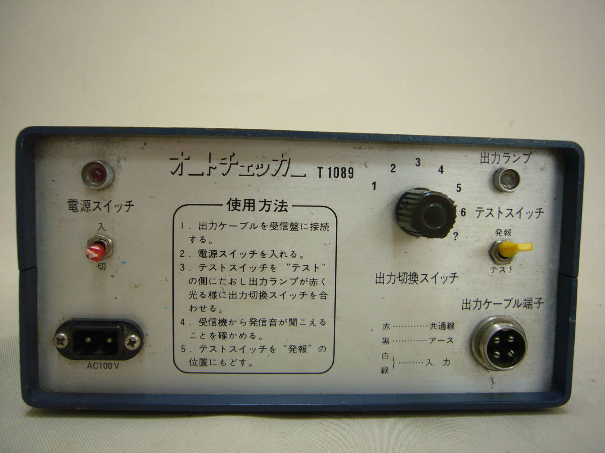 火災報知設備 オートチェッカー 火災感知器 SECTRON T1089 L34_画像2