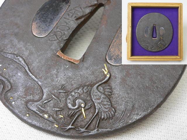 ◆夫婦鶴図鉄鍔 銘:金家 江戸時代◆ 刀装具目貫縁頭小柄笄
