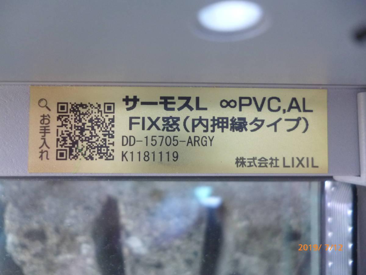 リクシル LIXIL FIX窓 サーモスL LFI×窓N (内押縁タイプ) 約169×62_画像4