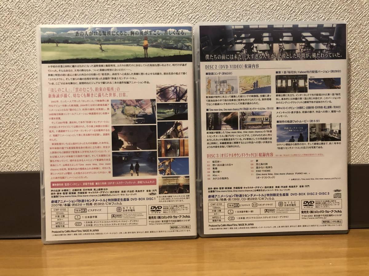 DVD-BOX 秒速5センチメートル 特別限定生産版 (DVD2枚組+サントラCD) 新海誠 天気の子_画像6