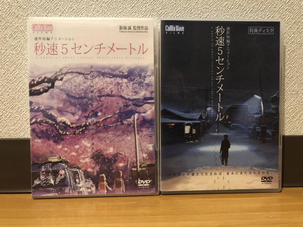 DVD-BOX 秒速5センチメートル 特別限定生産版 (DVD2枚組+サントラCD) 新海誠 天気の子_画像5