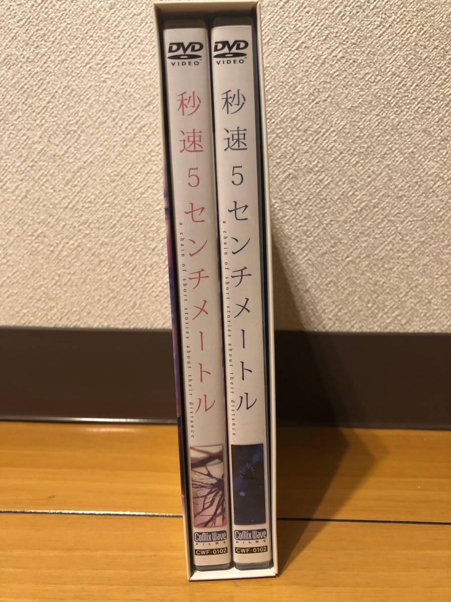 DVD-BOX 秒速5センチメートル 特別限定生産版 (DVD2枚組+サントラCD) 新海誠 天気の子_画像2