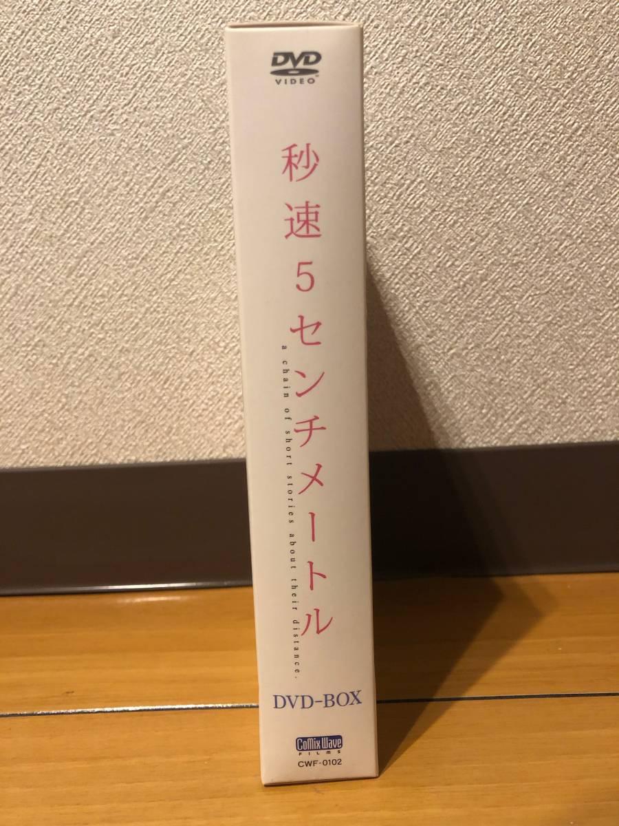 DVD-BOX 秒速5センチメートル 特別限定生産版 (DVD2枚組+サントラCD) 新海誠 天気の子_画像4