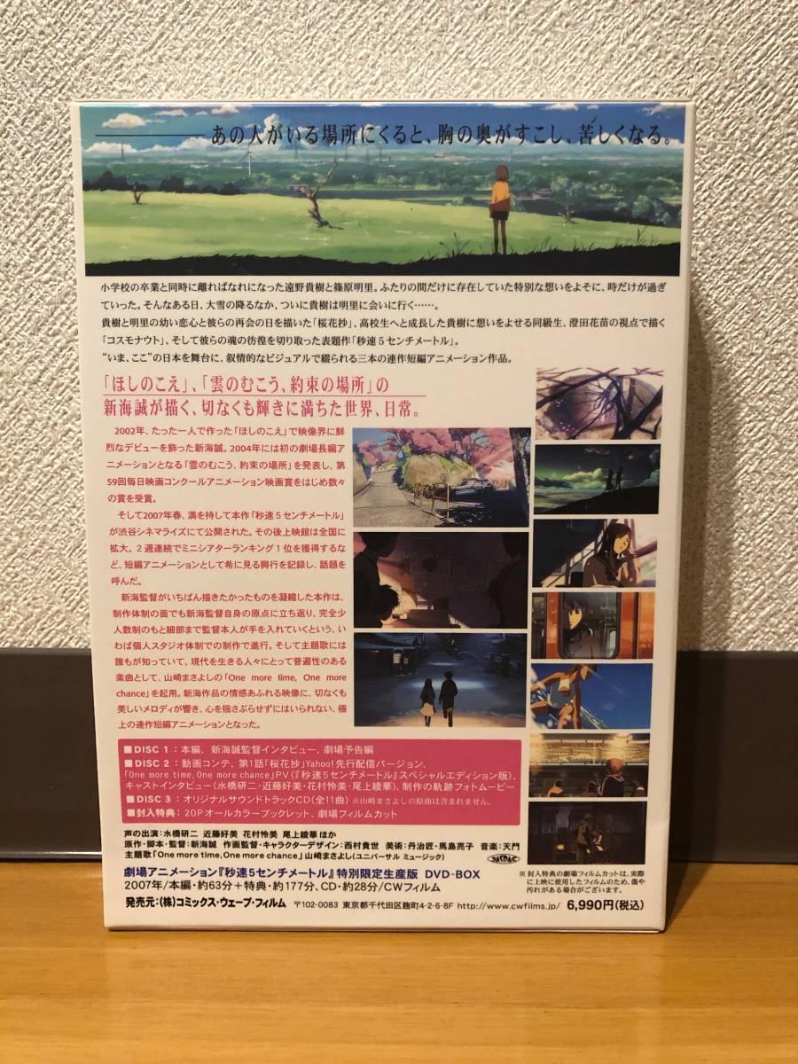 DVD-BOX 秒速5センチメートル 特別限定生産版 (DVD2枚組+サントラCD) 新海誠 天気の子_画像3