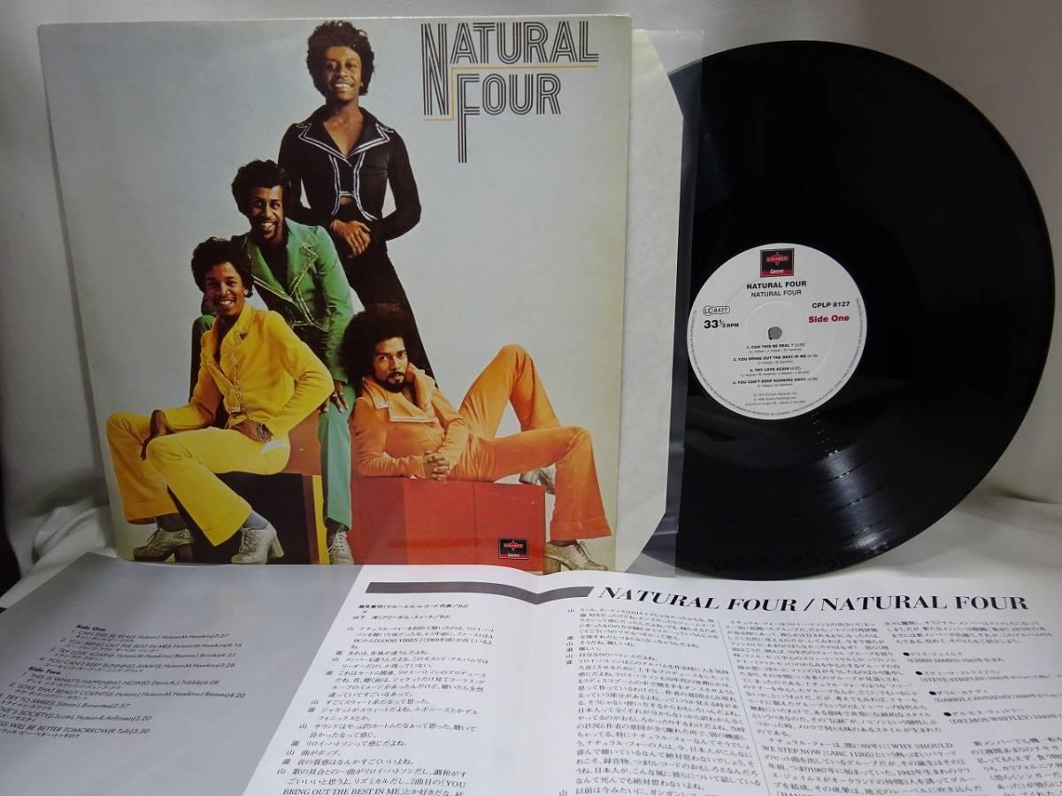 10335 LP / ナチュラル・フォー NATUTAL FOUR / LEROY HUTSON【日本語ライナー付国内流通盤/SOLID-0003】